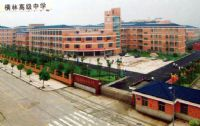 横林高级中学