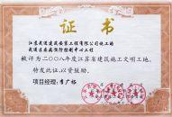 江苏省建筑施工文明工地奖