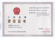 市政资质证书(正本)