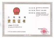 bg大游集团地址甲级资质(正本)